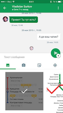 hangouts_for_ios_4.0_2