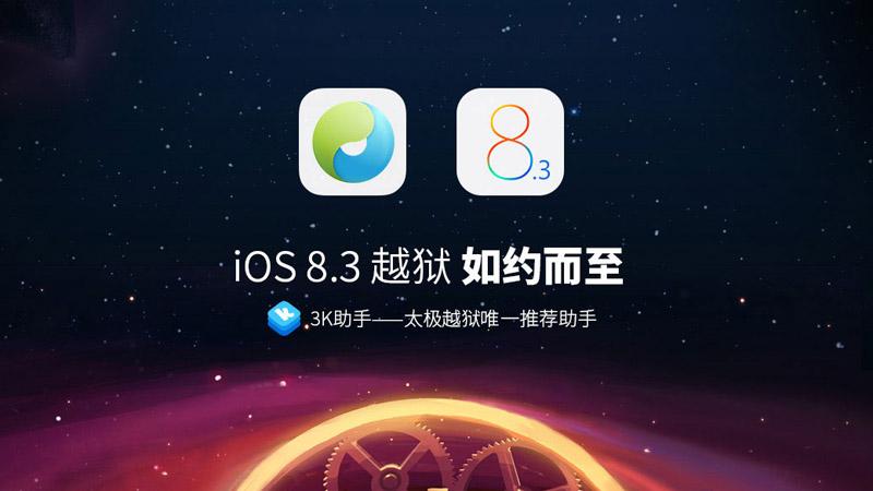 jailbreak-iOS-8-3-1