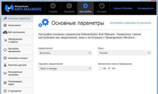 Программа Anti-Malware
