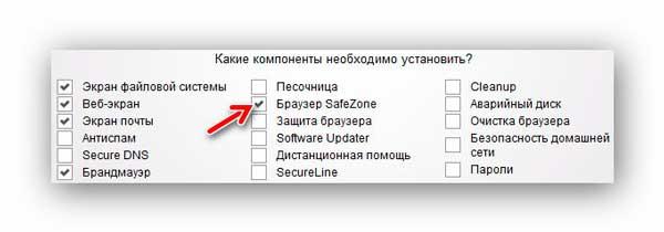 Убираем галочку напротив Avast Safezone Browser