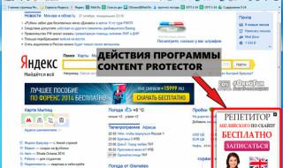 Рекламные действия программы Content Protector
