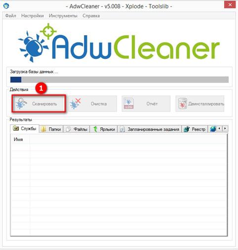 Очищение компьютера AdwCleaner