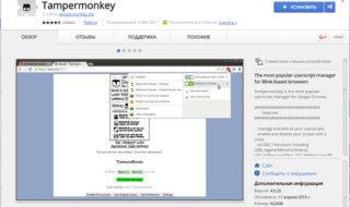 Расширение Tampermonkey