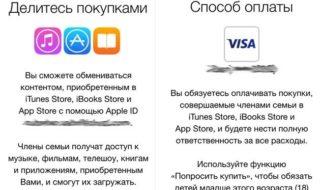 настройкс семейного доступа в iCloud