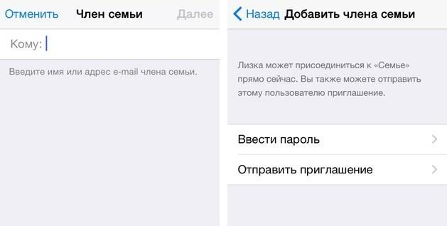 настройкс семейного доступа в iCloud, добавляем нового участника