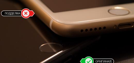 Экран настоящего iphone и подделки