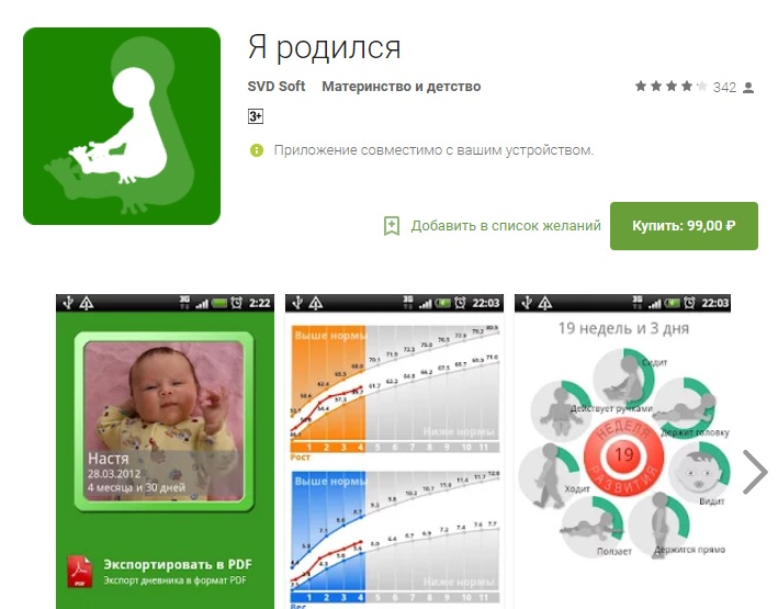 Приложения для беременных на андроид 18