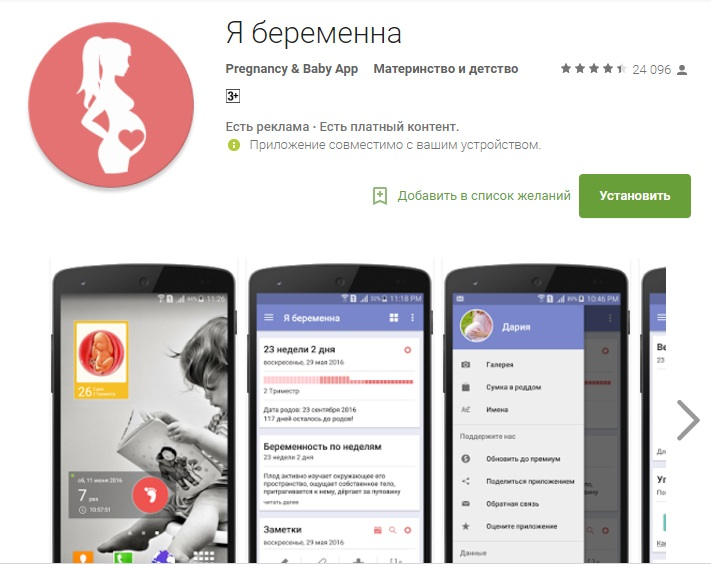 Приложения для беременных на андроид 10
