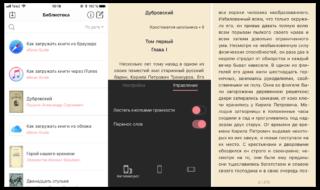 prilojenie_dlya_chtenie_02