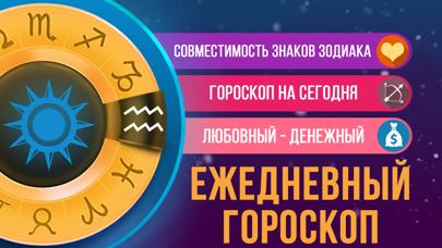 ios_goroskop_02