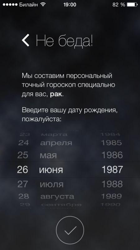 ios_goroskop_03